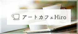 アートカフェHiro