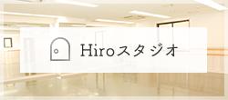 Hiroスタジオ