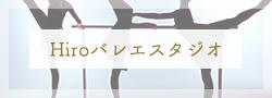 Hiroバレエスタジオ